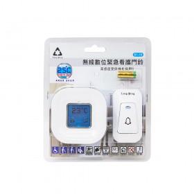B1-18 無線數位緊急看護門鈴(無線感應/溫度感測)