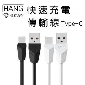 HANG Z61 Type C 快速輸充電線-白