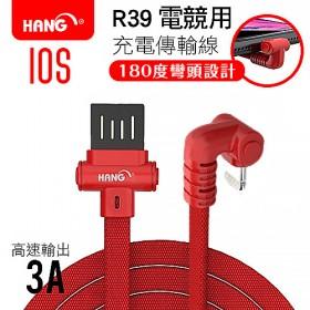 HANG R39 IOS 雙彎頭編織線-紅