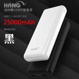 HANG X16 行動電源25K-黑