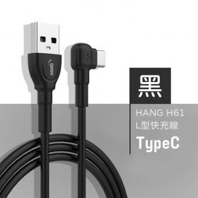 HANG H61 3.4A TypeC L型快充線-黑色