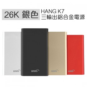 HANG K7 三輸出鋁合金電源26K 銀色