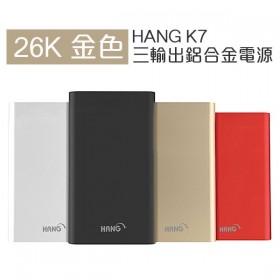 HANG K7 三輸出鋁合金電源26K 金色