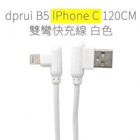 dprui B5 IPhone C 120CM 雙彎快充線 白色