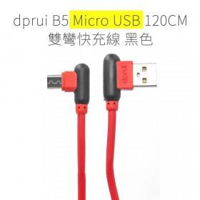 dprui B5 Micro USB 120CM 雙彎快充線 黑色