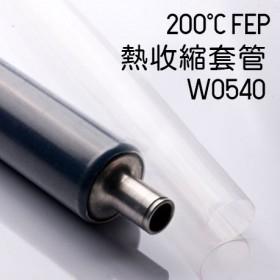 200°C FEP熱收縮套管 W0540