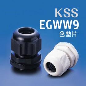 0606 KSS 外迫式電纜固定頭(含墊片) EGWW9 (50 pcs /包)