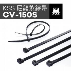 KSS 尼龍紮線帶(黑) CV-150S 2.5*150mm/100PCS