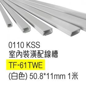 0110 KSS 室內裝潢配線槽 TF-61TWE (白色) 50.8*11mm 1米