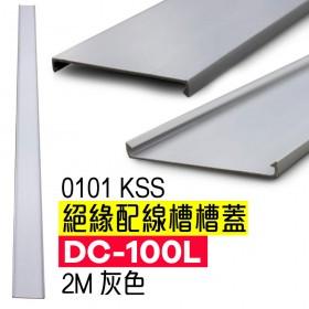 0101 KSS 絕緣配線槽槽蓋 DC-100L 2M 灰色