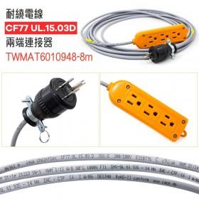 耐繞電線 CF77 UL.15.03D 兩端連接器 TWMAT6010948-8m