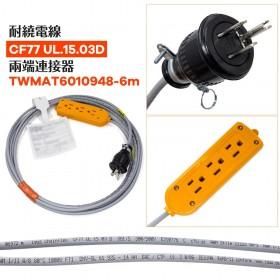 耐繞電線 CF77 UL.15.03D 兩端連接器 TWMAT6010948-6m