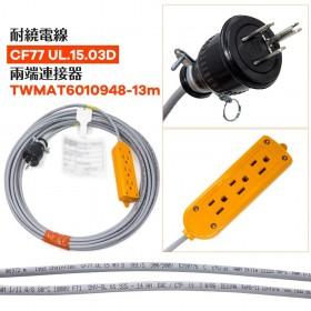 耐繞電線 CF77 UL.15.03D 兩端連接器 TWMAT6010948-13m