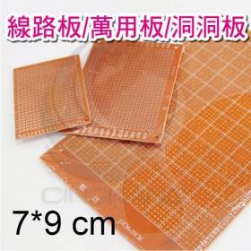 電木線路板/萬用板/洞洞板 7*9CM 2.54mm