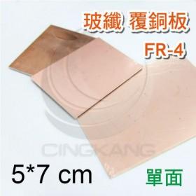 玻纖 覆銅板FR-4(單面) 5*7CM