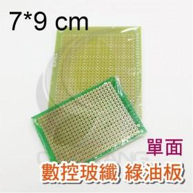 數控玻纖 綠油板(單面) 7*9CM