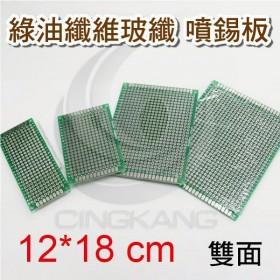 綠油纖維玻纖 噴錫板(雙面) 12*18CM