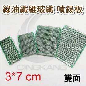 綠油纖維玻纖 噴錫板(雙面 PCB板) 3*7CM