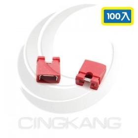 JMP 紅色 2.54mm (100PCS/入)