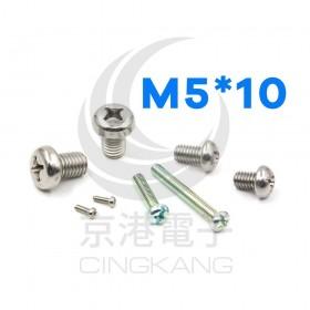 白鐵丸頭十字螺絲 M5*10 (10pcs/包)