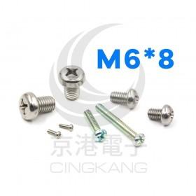 白鐵丸頭十字螺絲 M6*8 (10pcs/包)