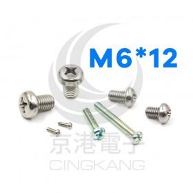 白鐵丸頭十字螺絲 M6*12 (10pcs/包)