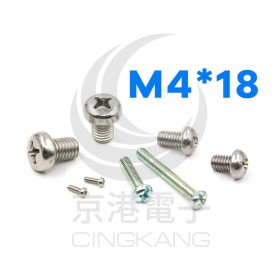 白鐵丸頭十字螺絲 M4*18 (10pcs/包)