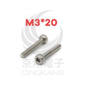 白鐵窩頭內六角螺絲 M3*20 (10pcs/包)