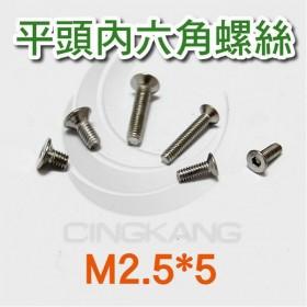 不鏽鋼平頭內六角螺絲 M2.5*5 (10pcs/包)