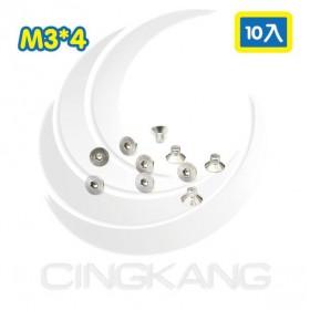 不鏽鋼平頭內六角螺絲 M3*4 (10pcs/包)