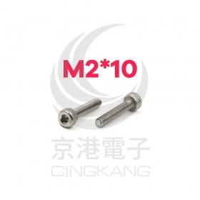 白鐵窩頭內六角螺絲 M2*10 (10pcs/包)