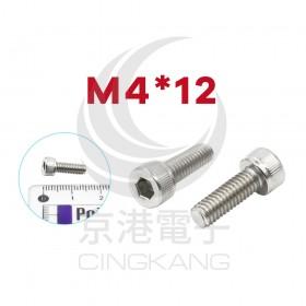 白鐵窩頭內六角螺絲 M4*12 (10pcs/包)