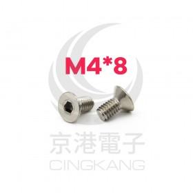 白鐵平頭內六角螺絲 M4*8 (10pcs/包)