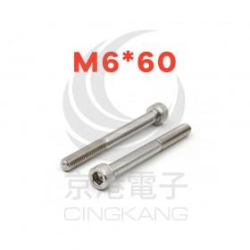 白鐵有頭內六角M6*60長半牙