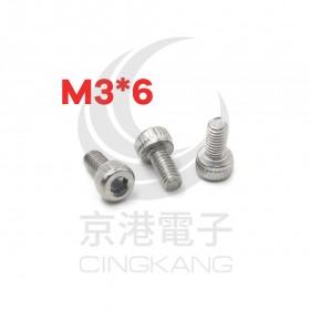 白鐵窩頭內六角螺絲 M3*6 (10pcs/包)