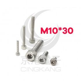 白鐵窩頭內六角螺絲 M10*30 (10pcs/包)