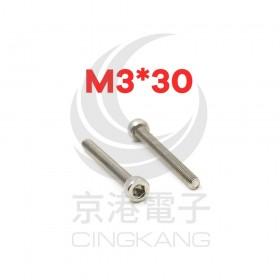 白鐵窩頭內六角螺絲 M3*30 (10pcs/包)