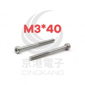 白鐵窩頭內六角螺絲 M3*40 (10pcs/包)