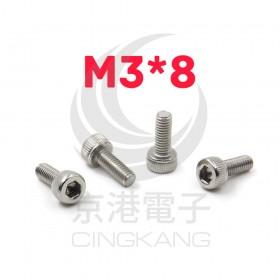 白鐵窩頭內六角螺絲 M3*8 (10pcs/包)