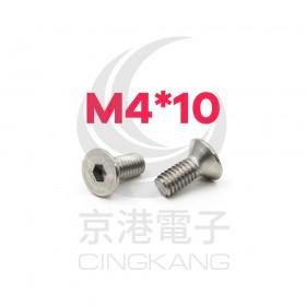白鐵平頭內六角螺絲 M4*10 (10pcs/包)