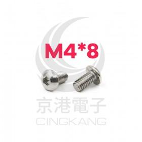 白鐵半圓頭內六角螺絲 M4*8 (10pcs/包)