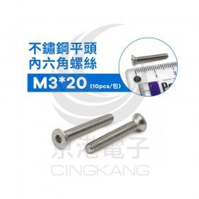 不鏽鋼平頭內六角螺絲 M3*20 (10pcs/包)