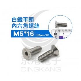 不鏽鋼平頭內六角螺絲 M5*16 (10pcs/包)