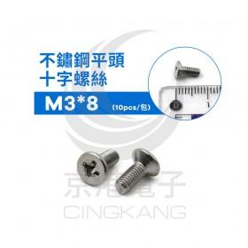 不鏽鋼平頭十字螺絲 M3*8 (10pcs/包)