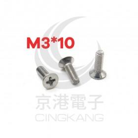 不鏽鋼平頭十字螺絲 M3*10 (10pcs/包)