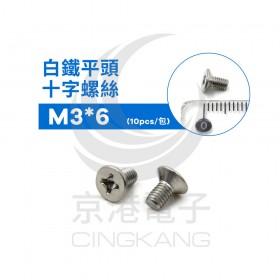 白鐵平頭十字螺絲 M3*6 (10pcs/包)