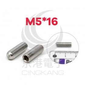 白鐵止付螺絲 M5*16 (10PCS/包)