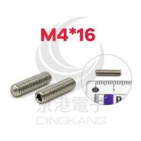 白鐵止付螺絲 M4*16 (10PCS/包)