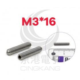 白鐵止付螺絲 M3*16 (10PCS/包)