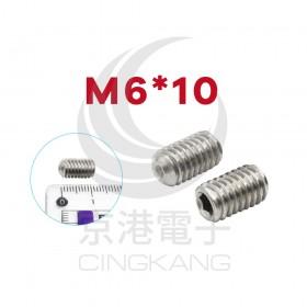 白鐵止付螺絲 M6*10 (10PCS/包)